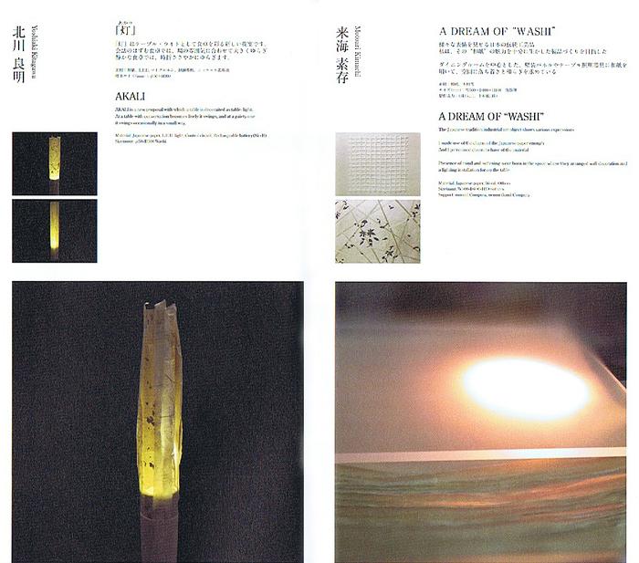 日本のデザインの今 (1)_b0071291_1144784.jpg