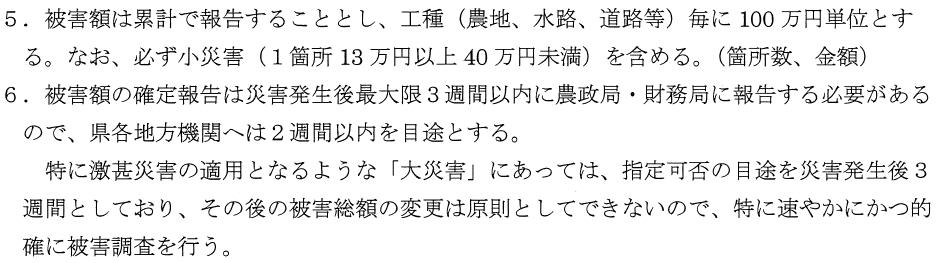 津和野町政_e0128391_11185058.jpg