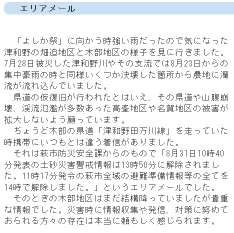 津和野町政_e0128391_11273314.jpg