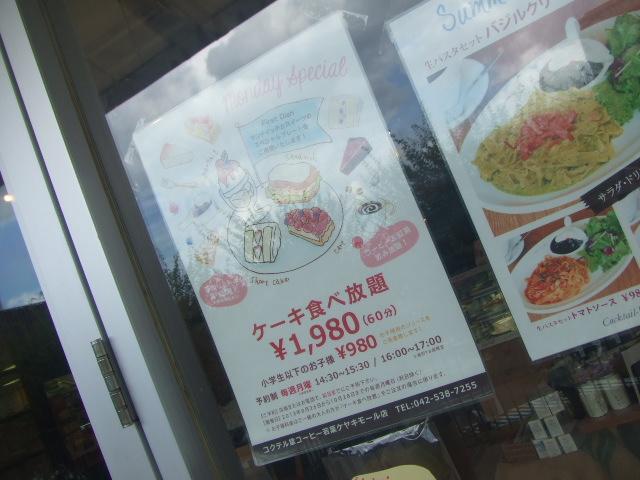 コクテル堂 若葉ケヤキモール店_f0076001_20523981.jpg