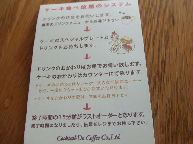コクテル堂 若葉ケヤキモール店_f0076001_20525927.jpg