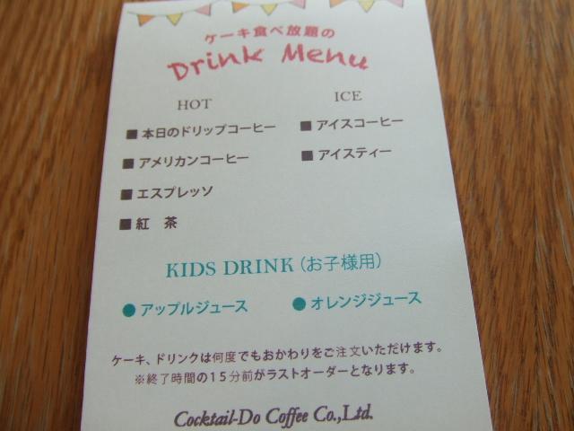 コクテル堂 若葉ケヤキモール店_f0076001_20532335.jpg