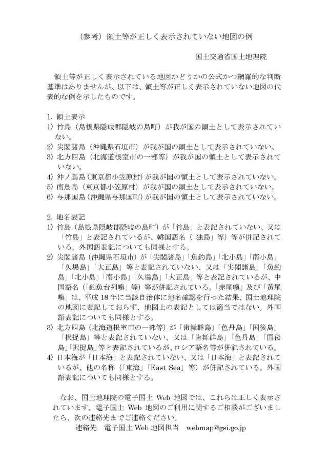 大学公式ページでのGoogleMap禁止令と彩雲_c0025115_207497.jpg