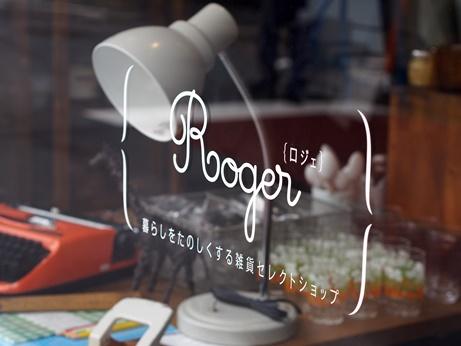 Rogerさんで。_b0197225_215186.jpg