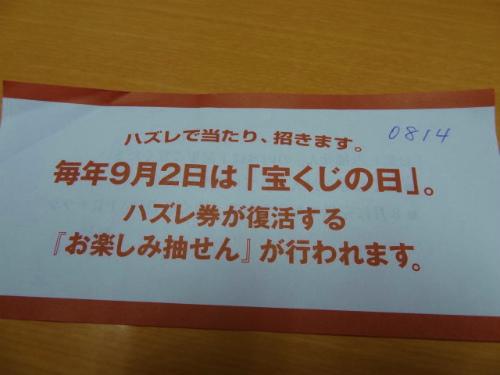 9月2日は「宝くじの日」_a0253729_16381625.jpg