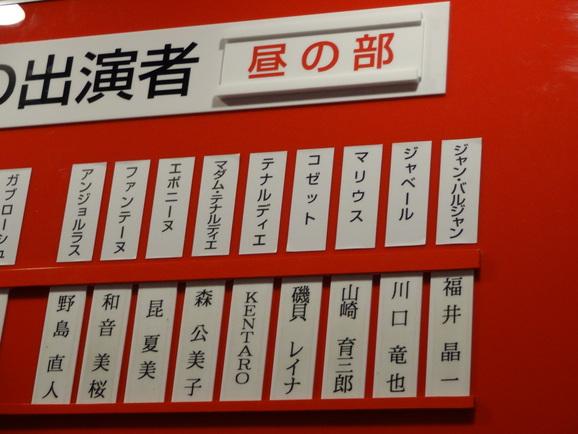 ミュージカル・レミゼラブル@博多座♪その3_d0219834_2249275.jpg