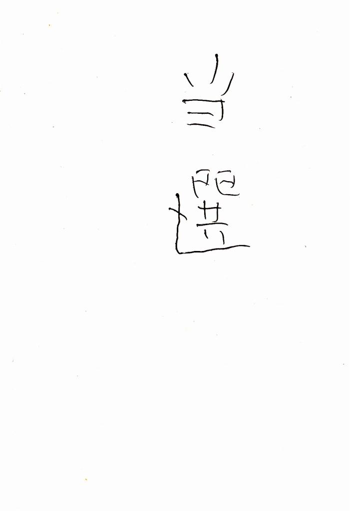 b0029350_1902732.jpg