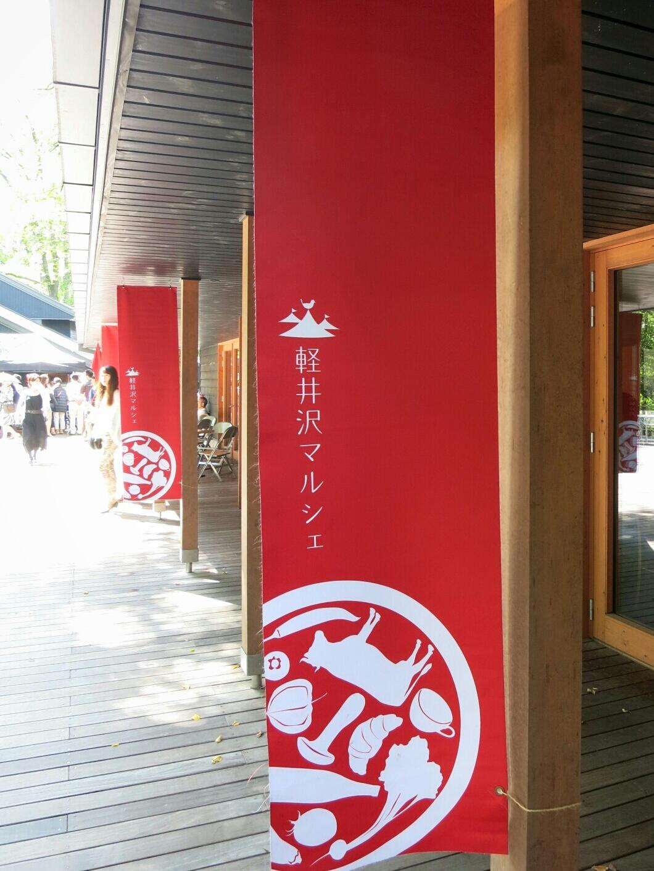 軽井沢マルシェ / ありんこ菓子店のお菓子BOX♥_f0236260_18505550.jpg