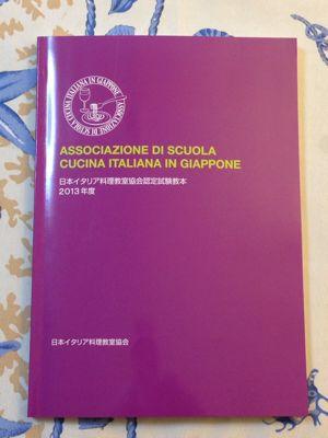 日本イタリア料理教室協会  認定試験_f0134268_1763588.jpg