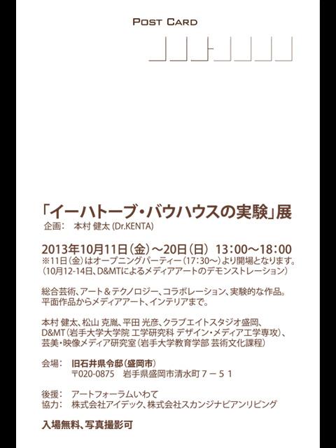 「イーハトーブ・バウハウスの実験」展 @旧石井県令邸_a0141072_204559100.jpg