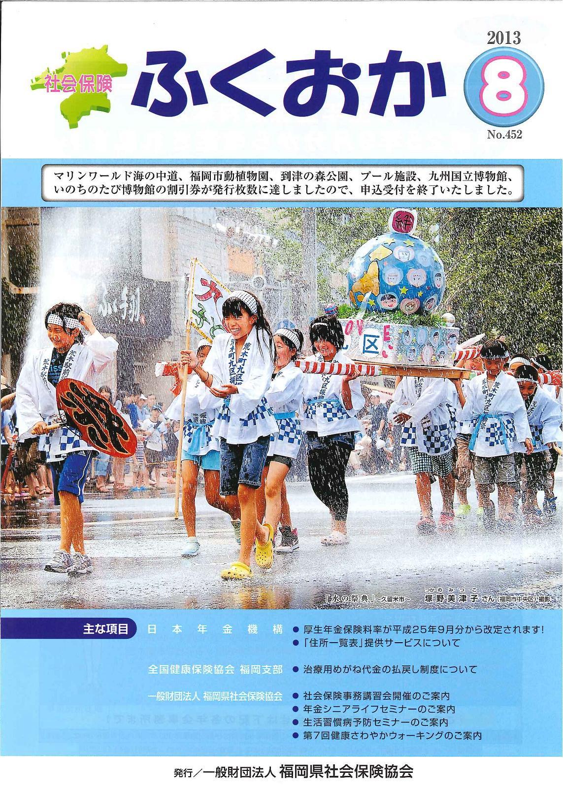 社会保険 ふくおか 2013年8月号_f0120774_14542945.jpg