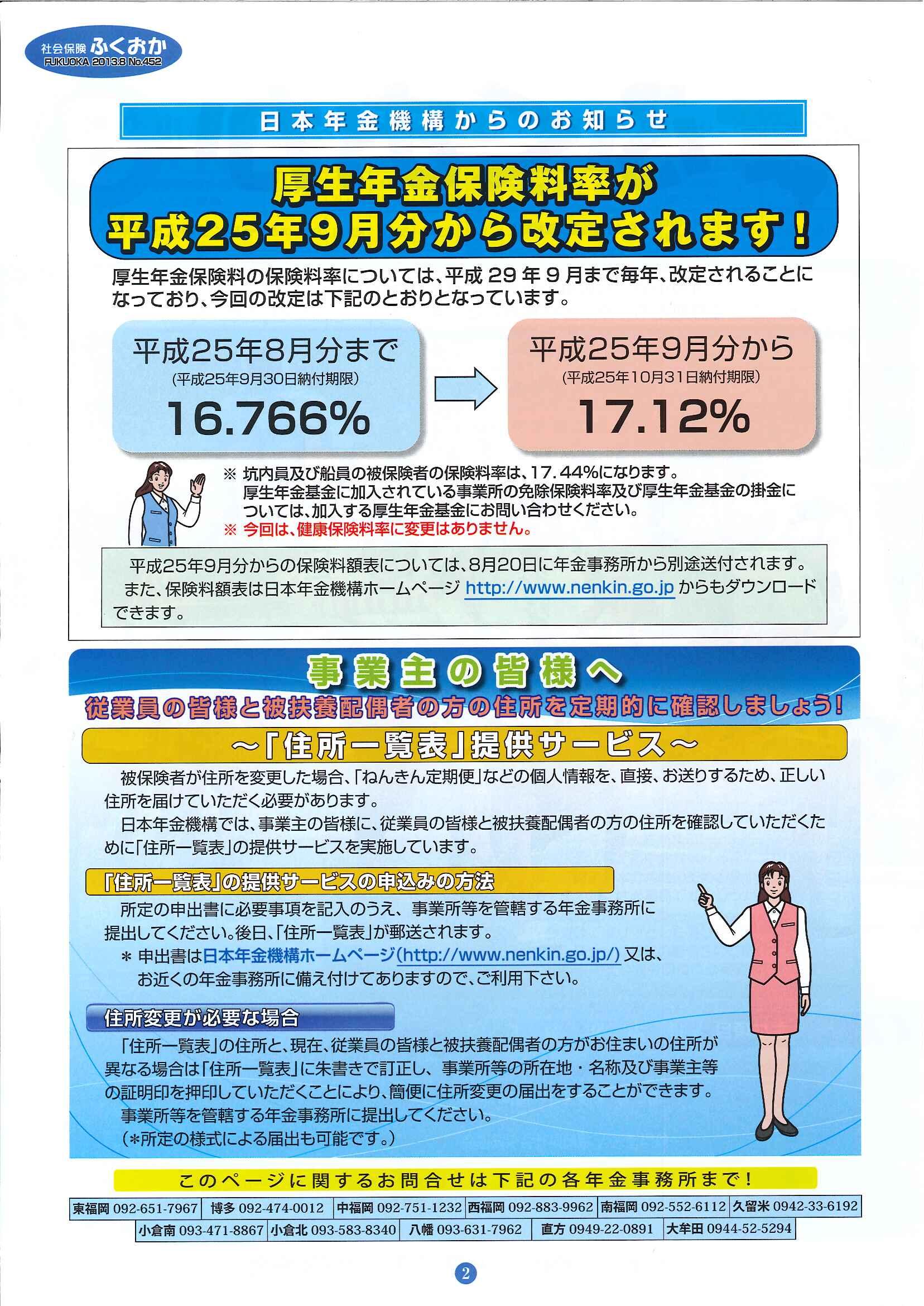 社会保険 ふくおか 2013年8月号_f0120774_14544836.jpg