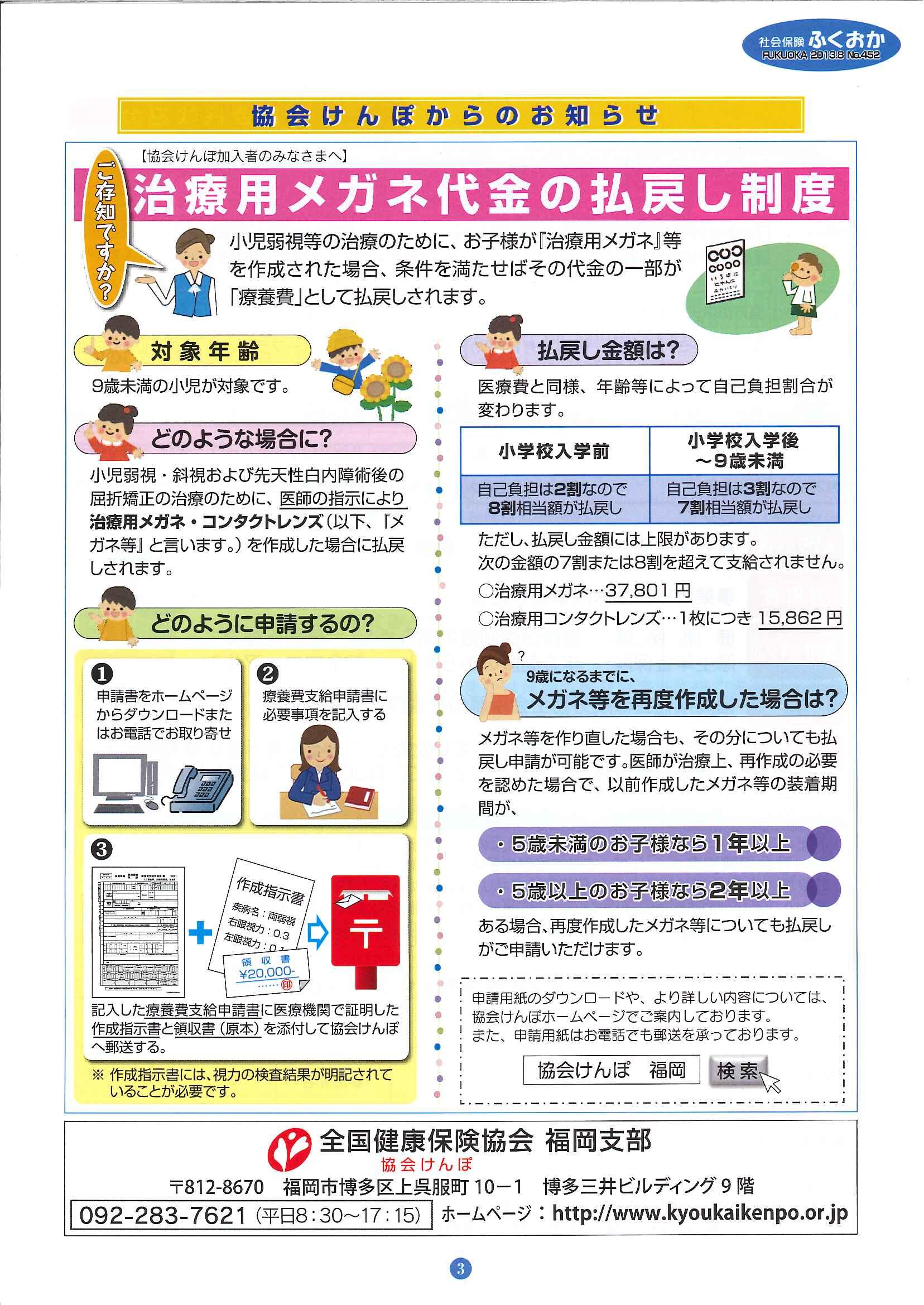 社会保険 ふくおか 2013年8月号_f0120774_14551195.jpg
