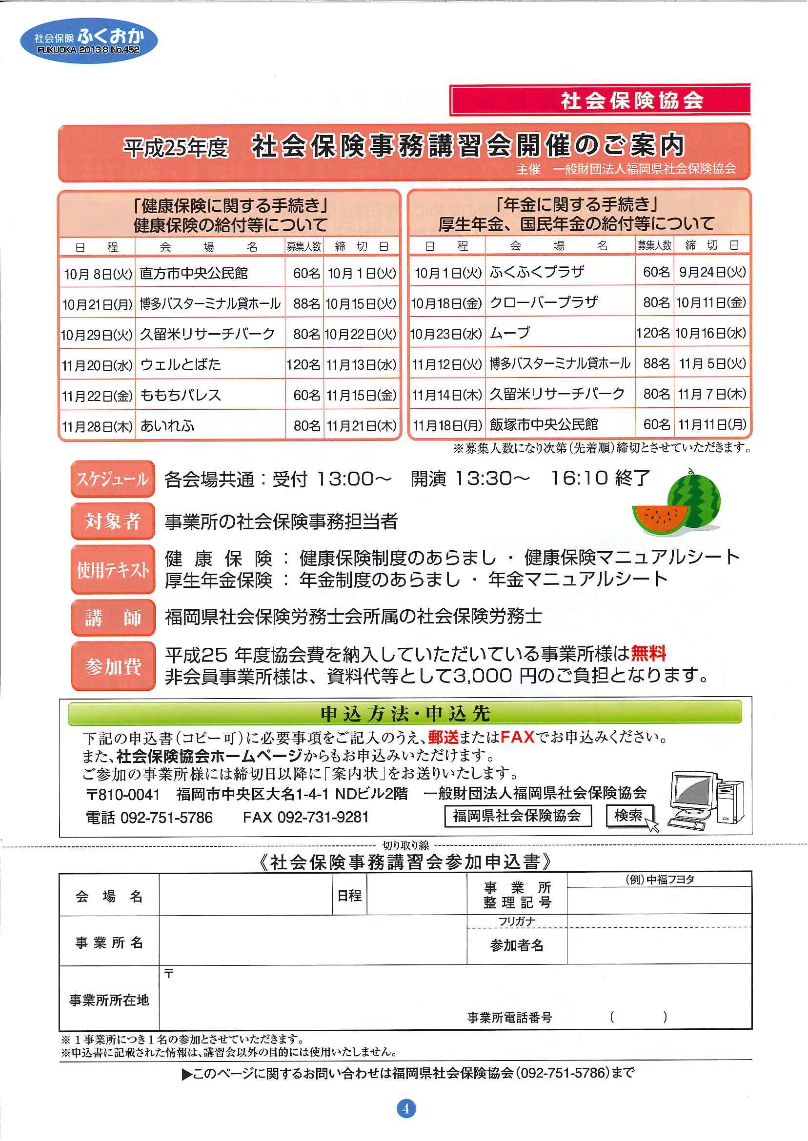 社会保険 ふくおか 2013年8月号_f0120774_14552420.jpg