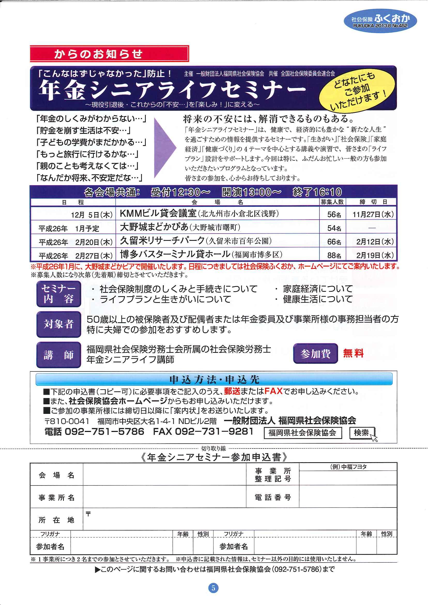 社会保険 ふくおか 2013年8月号_f0120774_14553563.jpg