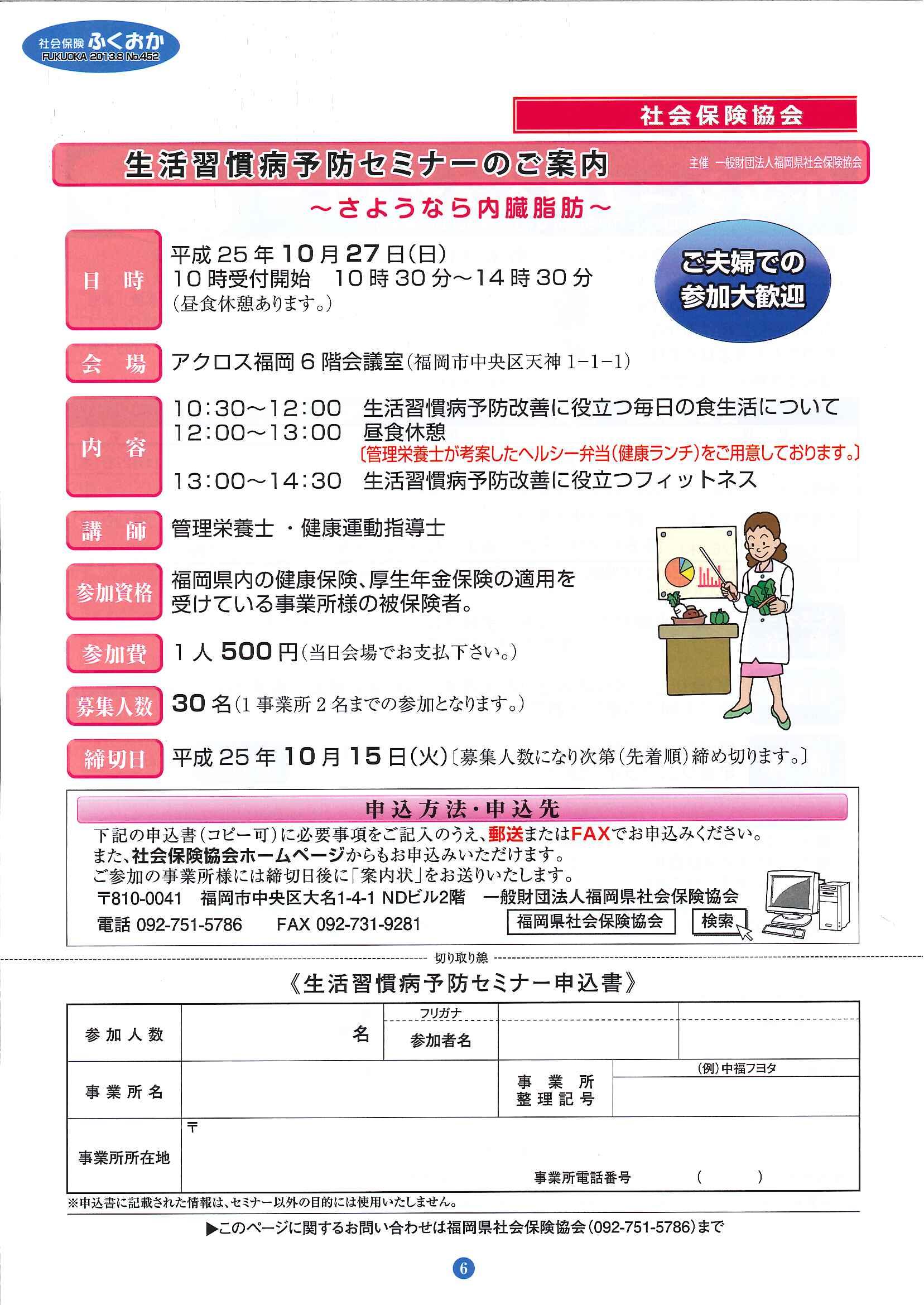 社会保険 ふくおか 2013年8月号_f0120774_14554730.jpg