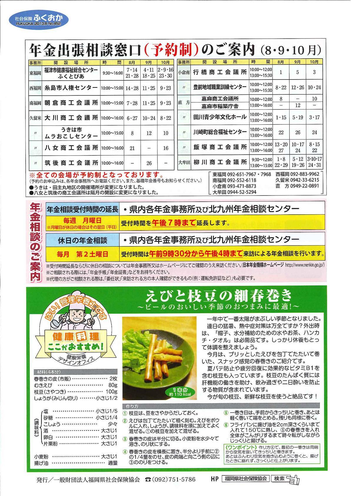 社会保険 ふくおか 2013年8月号_f0120774_14561621.jpg