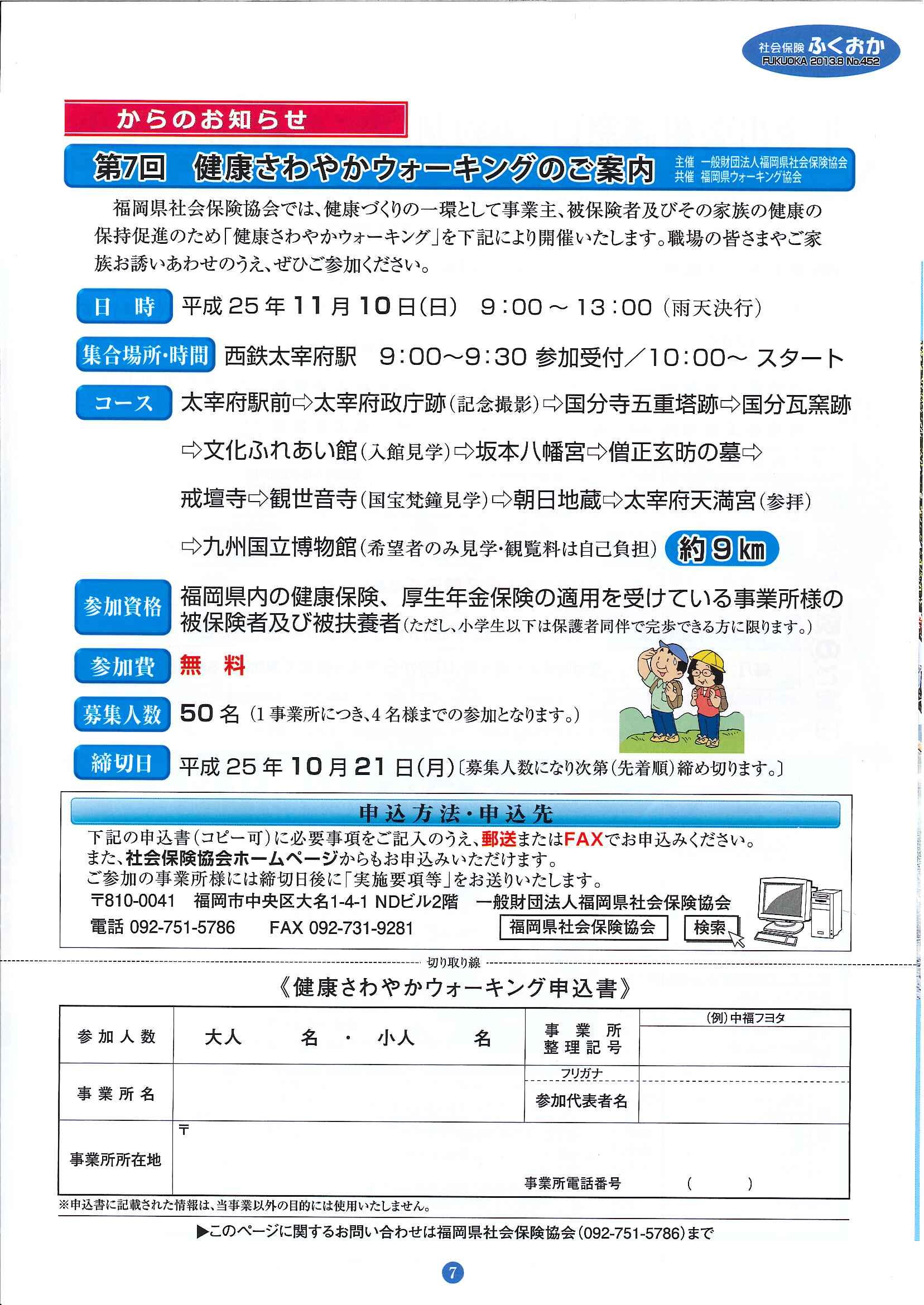 社会保険 ふくおか 2013年8月号_f0120774_1456370.jpg