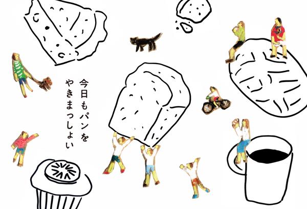 今日もパンをやきまっしょい_c0154575_17584666.jpg