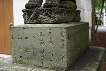 大谷地神社の狛犬_c0182775_22412917.jpg