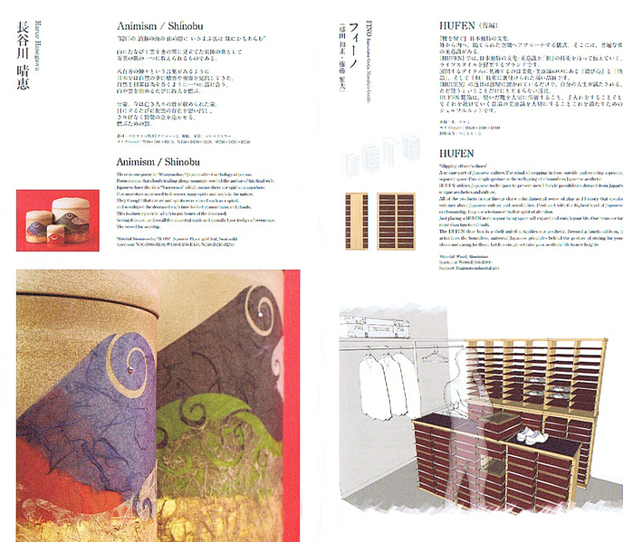 日本のデザインの今 (2)_b0071291_14241731.jpg