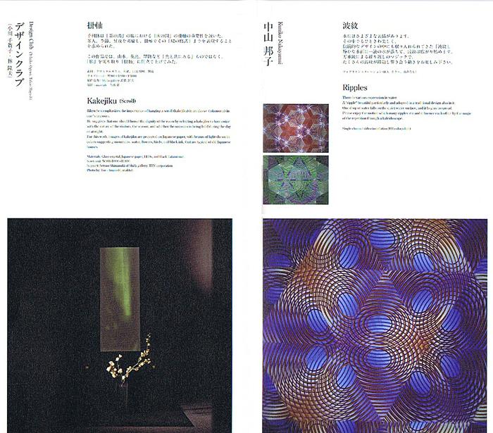 日本のデザインの今 (2)_b0071291_1424921.jpg
