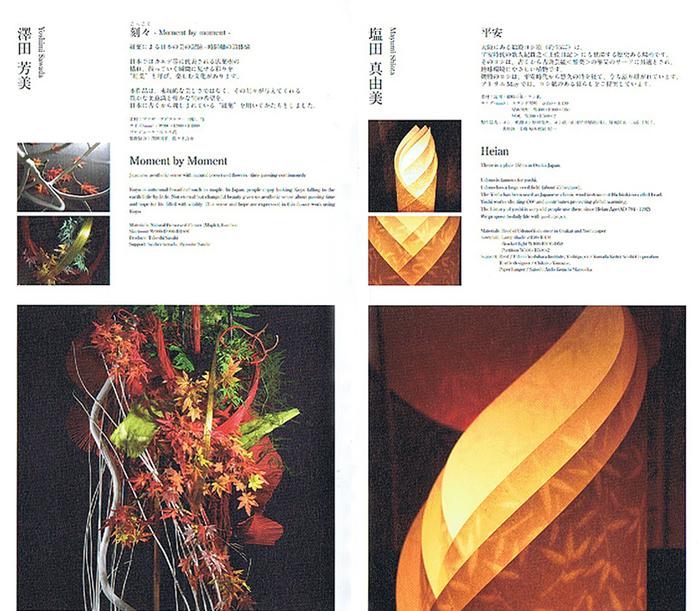 日本のデザインの今 (2)_b0071291_14284034.jpg