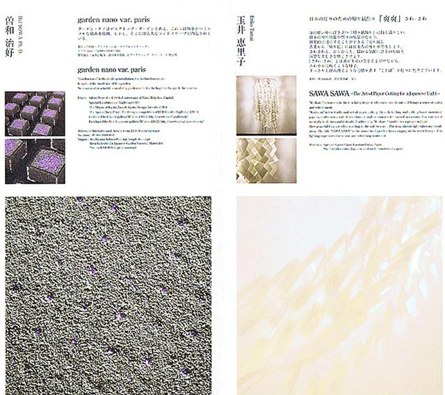 日本のデザインの今 (2)_b0071291_1434194.jpg