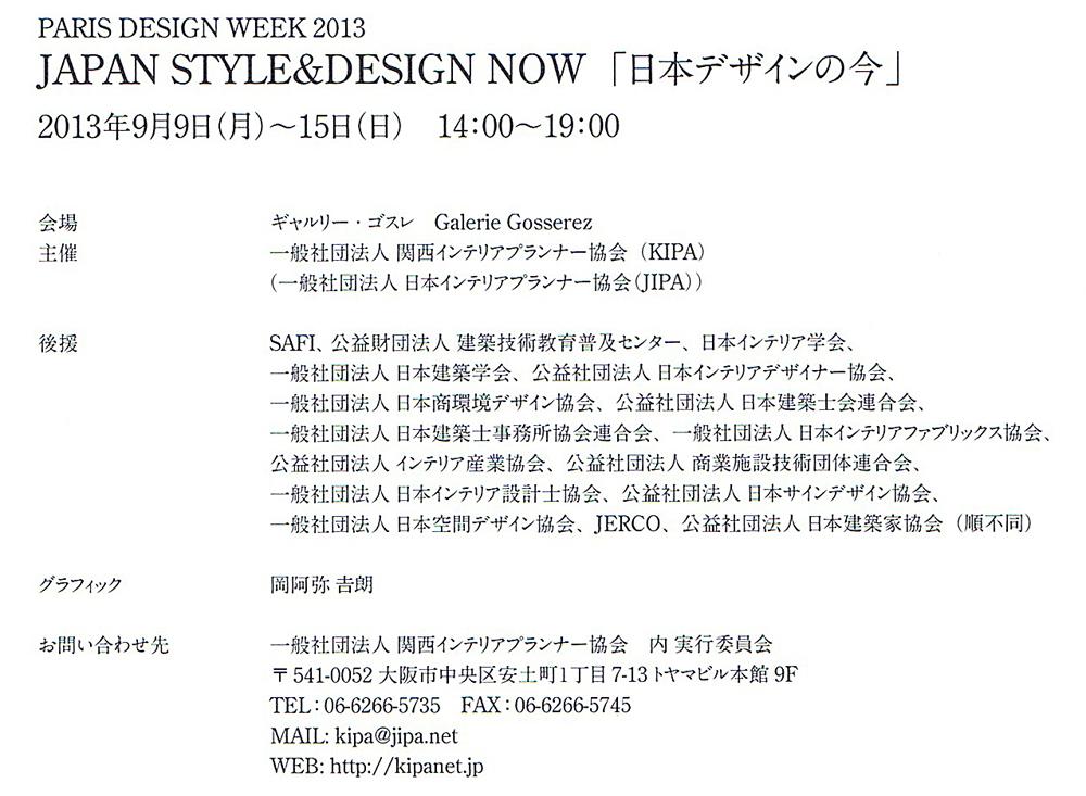 日本のデザインの今 (1)_b0071291_14463658.jpg