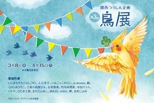 うさぎ展最終日17時迄です!パンダの雑貨展の様子_d0322493_14151135.jpg