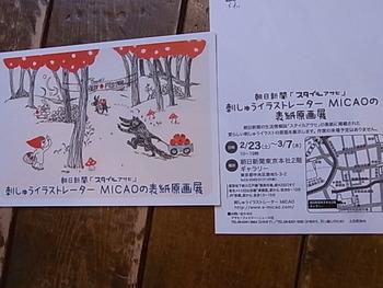 うさぎ展28日迄。阪神百貨店パンダの雑貨展始まります_d0322493_14151226.jpg