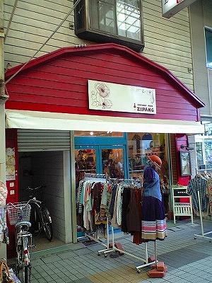 名古屋大須へGo♪_b0094695_1059417.jpg