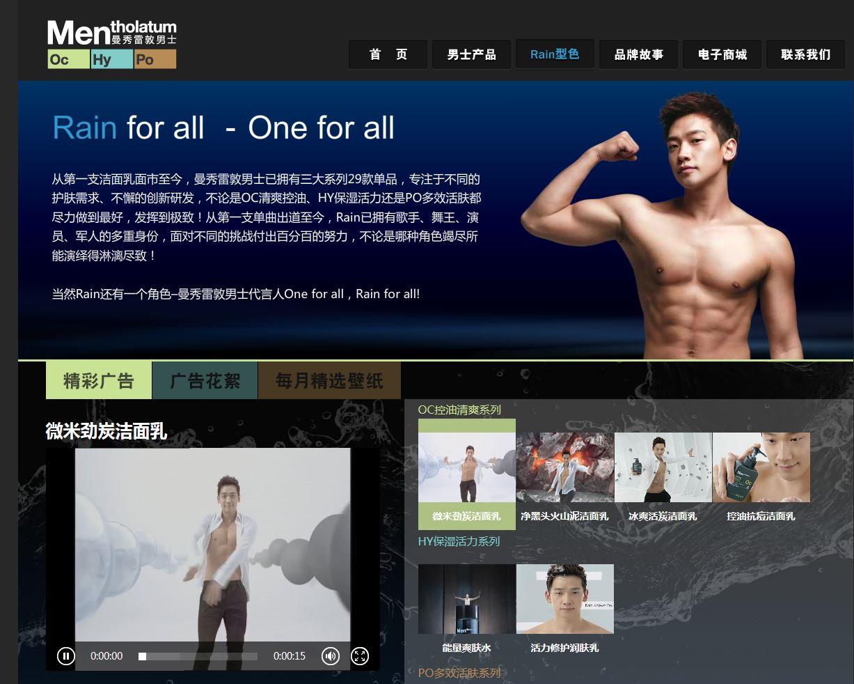 RAIN、上海メンソレータムのイベントに登場!_c0047605_1511070.jpg