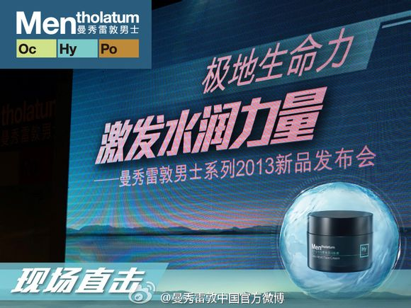 RAIN、上海メンソレータムのイベントに登場!_c0047605_1515083.jpg