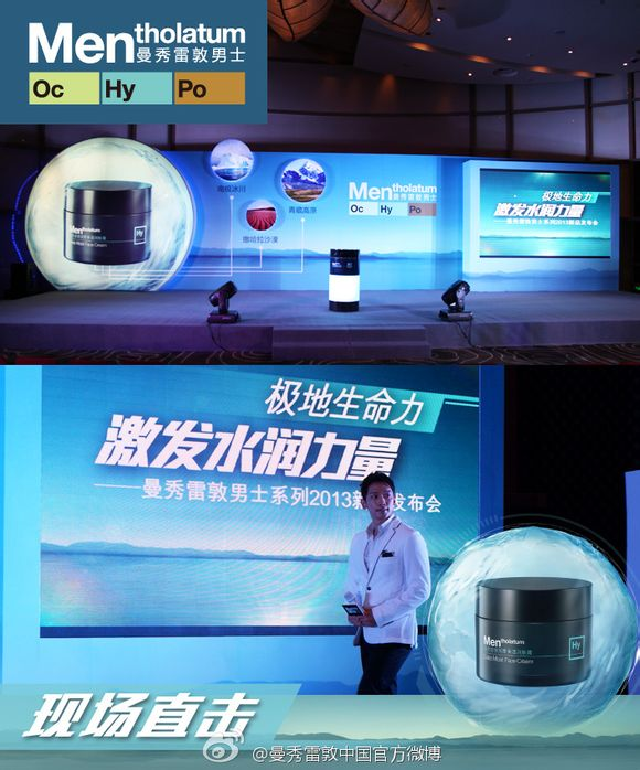 RAIN、上海メンソレータムのイベントに登場!_c0047605_15323871.jpg