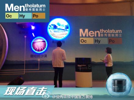 RAIN、上海メンソレータムのイベントに登場!_c0047605_15331051.jpg
