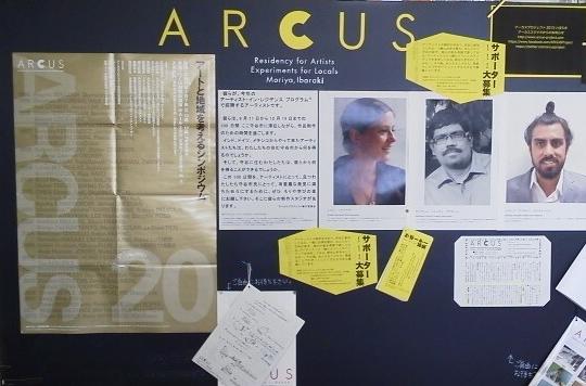 アーカススタジオ、もりや学びの里に戻る/レジデンスプログラム開始の巻_a0216706_20532382.jpg