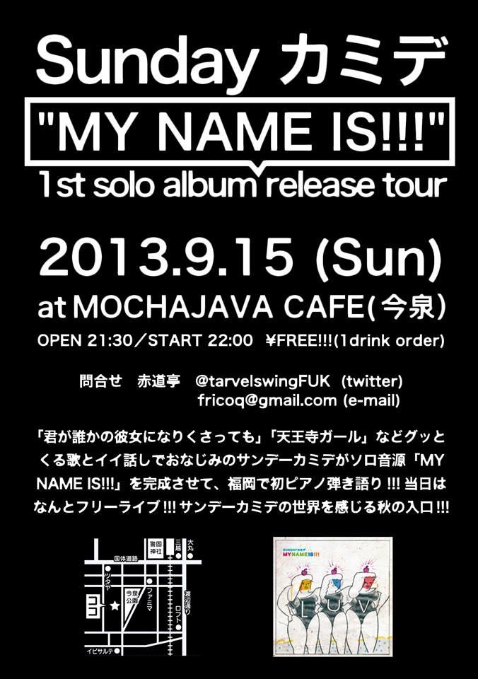 詳細発表!福岡でLOVESOFAです!_d0242009_21421750.jpg