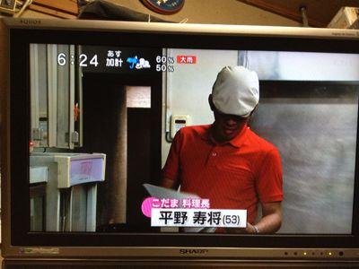 料理家 平野寿将さんがテレビ派に! : ☆幸せな一日☆