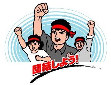 本部情報91号を発行~9・15集会に結集しよう!解雇撤回署名を集めよう!~_d0155415_21312910.jpg