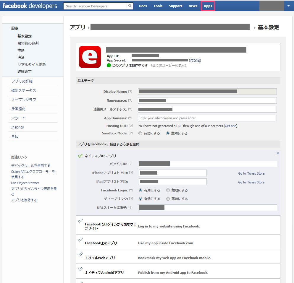 【CPI全公開】Facebook AD for エキサイトニュースアプリ(iOS)の効果やいかに!_f0249338_1371523.png