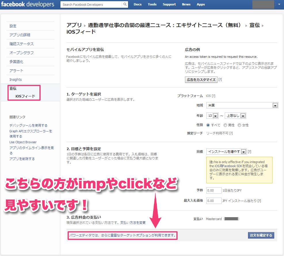 【CPI全公開】Facebook AD for エキサイトニュースアプリ(iOS)の効果やいかに!_f0249338_1372825.png