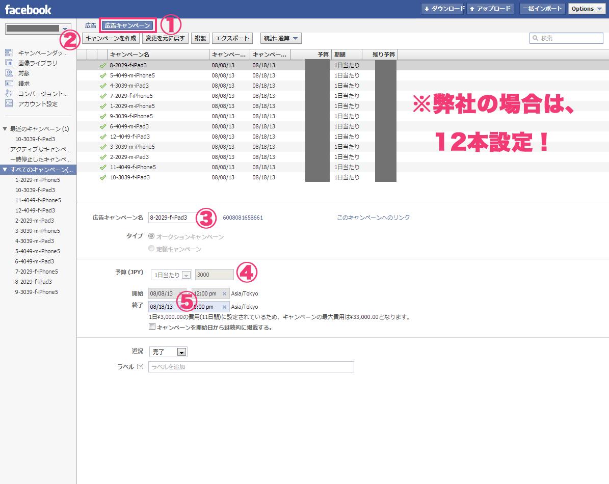 【CPI全公開】Facebook AD for エキサイトニュースアプリ(iOS)の効果やいかに!_f0249338_1373553.png