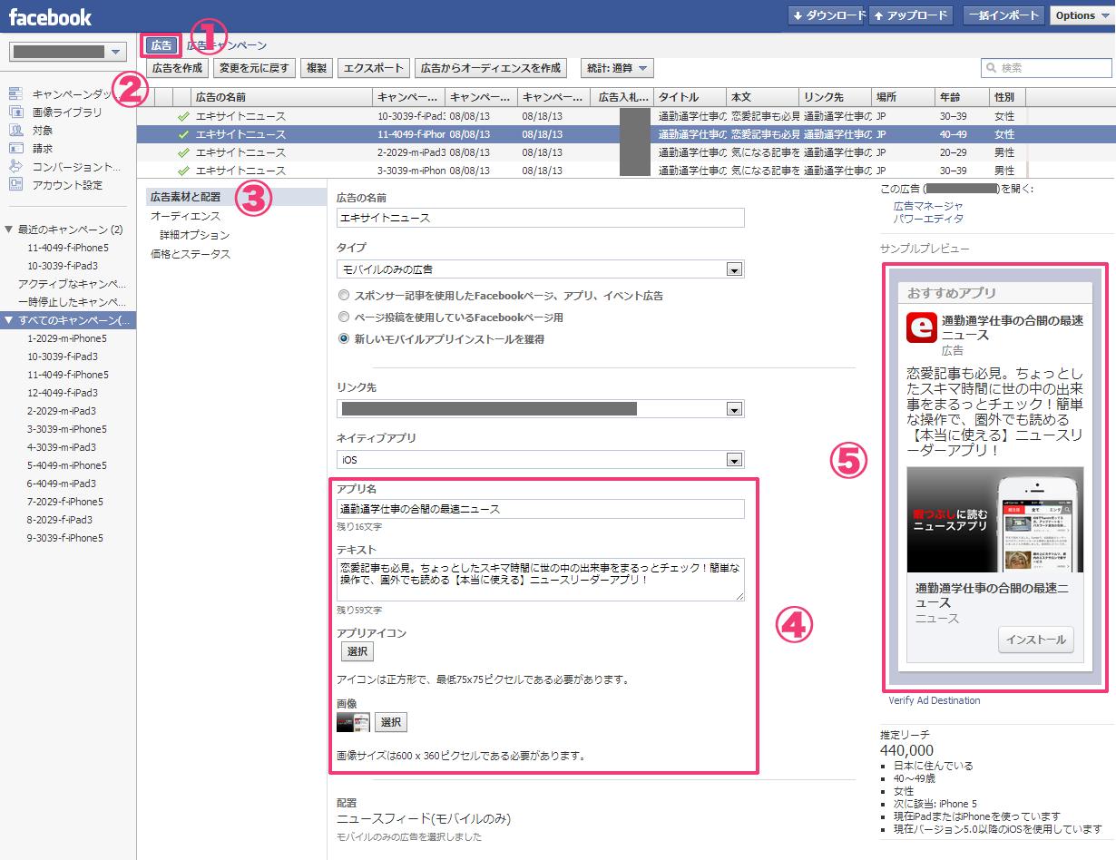 【CPI全公開】Facebook AD for エキサイトニュースアプリ(iOS)の効果やいかに!_f0249338_20211938.png
