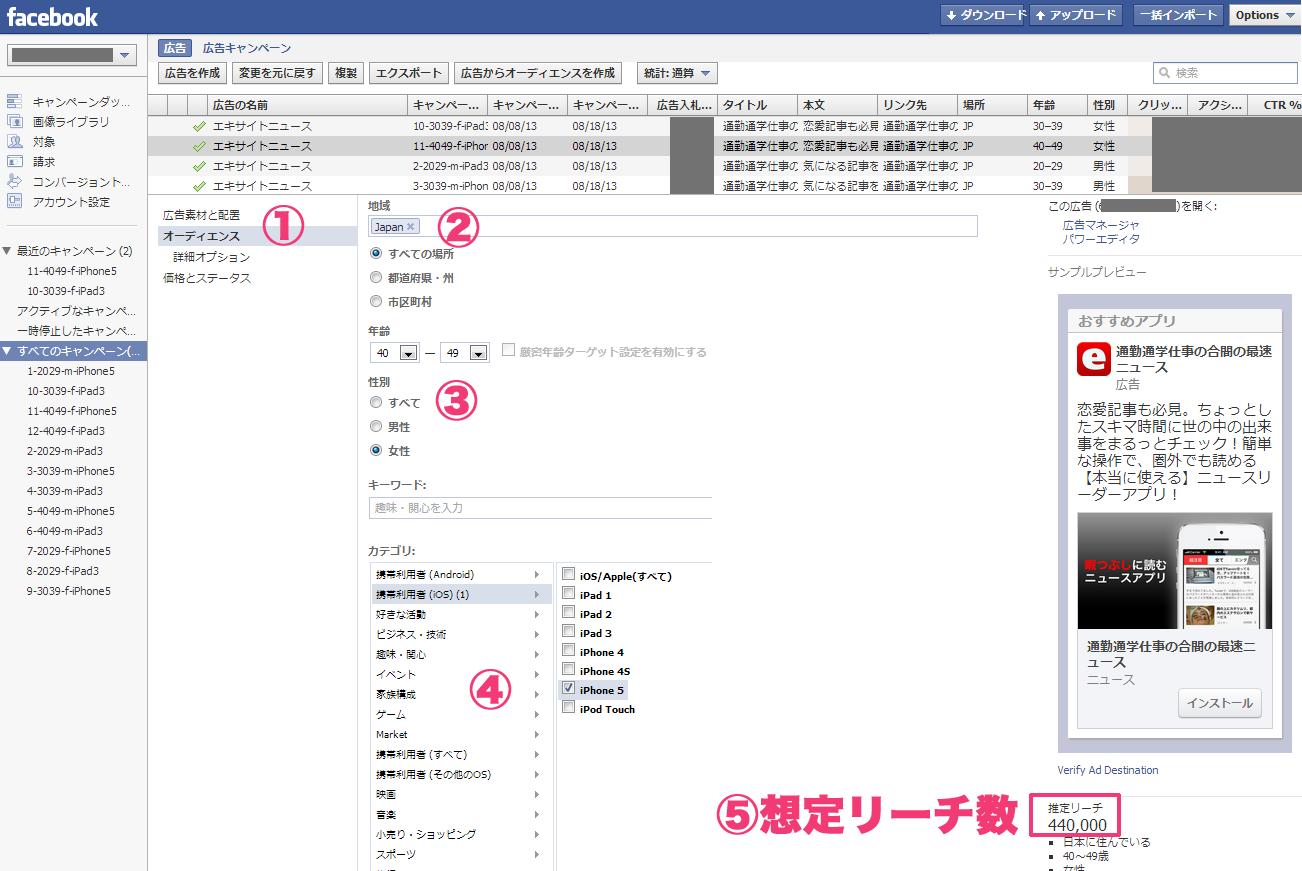 【CPI全公開】Facebook AD for エキサイトニュースアプリ(iOS)の効果やいかに!_f0249338_2021439.png