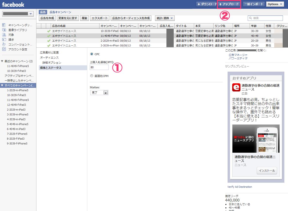 【CPI全公開】Facebook AD for エキサイトニュースアプリ(iOS)の効果やいかに!_f0249338_2022066.png