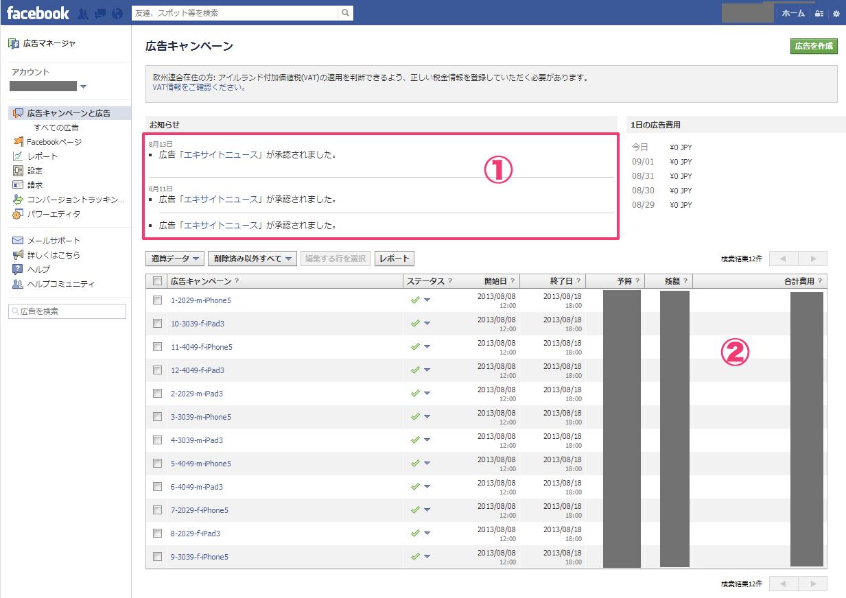 【CPI全公開】Facebook AD for エキサイトニュースアプリ(iOS)の効果やいかに!_f0249338_20223266.png
