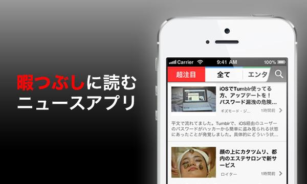 【CPI全公開】Facebook AD for エキサイトニュースアプリ(iOS)の効果やいかに!_f0249338_20225234.jpg