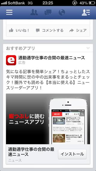 【CPI全公開】Facebook AD for エキサイトニュースアプリ(iOS)の効果やいかに!_f0249338_20491413.jpg