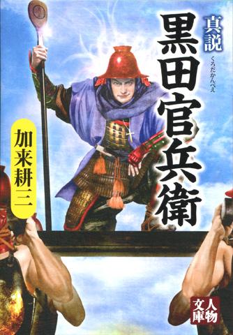 ★『真説 黒田官兵衛』発売!_b0145843_19561834.jpg